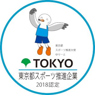 東京都スポーツ推進企業 認定ステッカー