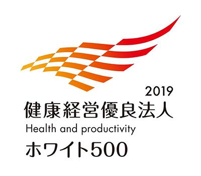 健康経営優良法人2019 Health and productivity ホワイト500