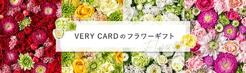VERY CARDのフラワーギフト